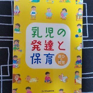 乳児の発達と保育の本