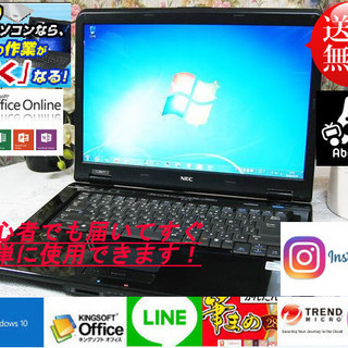 ブラック☆LL550☆SSD交換可☆彡最新Windows10☆彡b1
