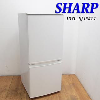 送料無料!SHARP 便利などっちもドア 137L 冷蔵庫 CL24