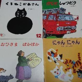 絵本 4冊 ③