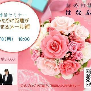 【4/8】婚活セミナー_ふたりの距離が縮まるメール術