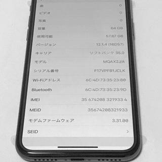 新品 未使用 simロック 解除済み iPhone X 64GB ...