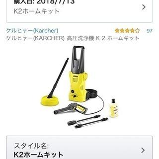 ケルヒャー高圧洗浄機 定価2万4千円