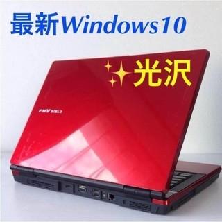マウス付き最新Windows10ノートパソコン赤ルビーレッドMi...