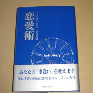 ① 山屋正美著 恋愛術 -大人のための占星学- の本を売ります ...
