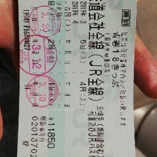 青春18きっぷ 2回分 返却不要 送料無料