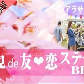【女性急募中!!!!】❤アラサー中心 花見de友恋ステーキBBQ❤...
