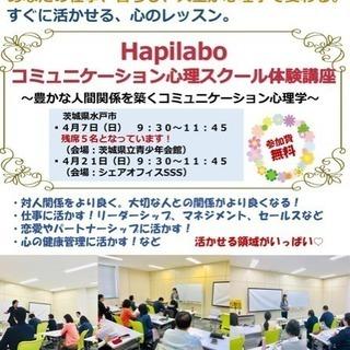 【4/21水戸】EQ(心の知能指数)コミュニケーション心理学体験講座