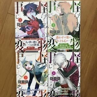 怪物事変1〜4巻