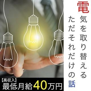 【平均月給40〜50万円!!】あるものを交換する簡単なお仕事!
