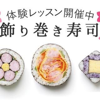 【米子】飾り巻き寿司 技能3級認定講座|JSIA 寿司インストラ...