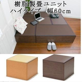 新品(分解済み):樹脂製畳ユニットハイタイプ 60:ブラウン