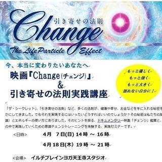 4/7 映画『Change(チェンジ)』&引き寄せの法則実践講座