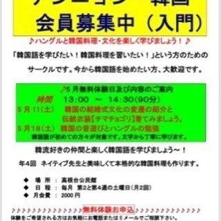 ⭐️5月【韓国文化交流イベント】⭐️