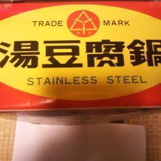 【セール】湯豆腐&おでん鍋兼用鍋