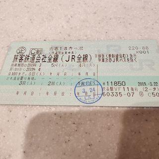 青春18きっぷ残4回分
