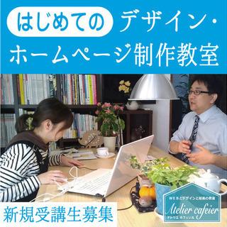 ★2019.4月開校~地下鉄七隈線六本松駅徒歩3分★初心者OK!...