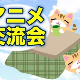 ☆彡 新宿駅から徒歩3分 【ワンコインで参加オッケー】 ☆彡 オシ...