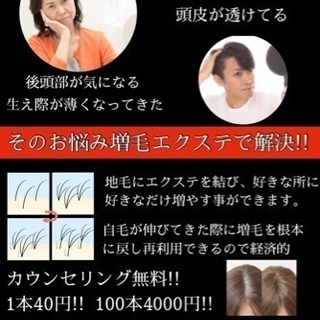 【3名様モニター募集中】増毛エクステ200本5000円!!