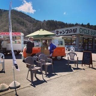 道志みちの無料休憩所「キャンプの駅」にて移動販売車の出店を募集!