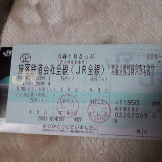 値下げ 青春18きっぷ  3回分