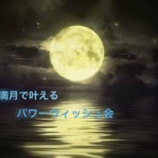 満月で叶えるパワーウィッシュ会