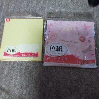 色紙二つ未使用