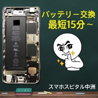 iPhoneのバッテリー交換 即日最短15分で行います!