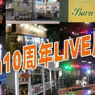 Burn☆10周年LIVE月間☆ Vol.8