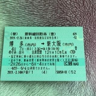 新幹線チケット回数券
