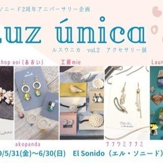 Luz unica ルス ウニカ vol.2 アクセサリー展