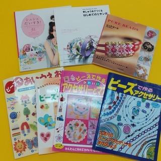 S190326 手芸本7冊セット