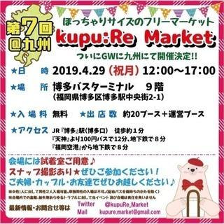 【4/29 博多】ぽっちゃりフリーマーケット