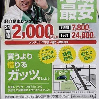 ガッツレンタカー藤が丘駅店😁
