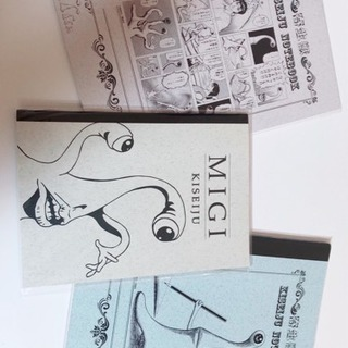 寄生獣 ノートブック