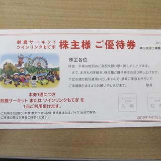 (送料無料)鈴鹿サーキット・ツインリンクもてぎ 株主優待券1枚 ...