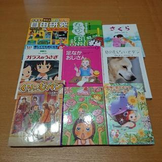 小学生向けの本 9冊セット