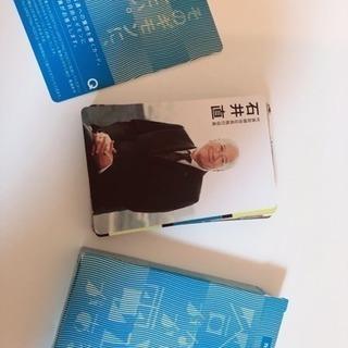 Dentsu カード 非売品