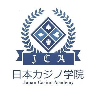 【No.1】カジノディーラー養成スクール【名古屋】