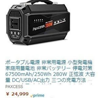 ポータブル電源 非常用電源 小型発電機 家庭用蓄電池