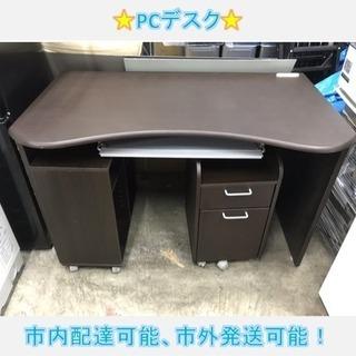 318☆ PCデスク 中古品 幅1200×奥行700×高さ750