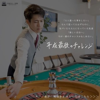 【日本カジノ学院 札幌校】4月オープンスクールのお知らせ