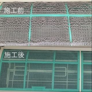岡山県全域対応 エアコン洗浄