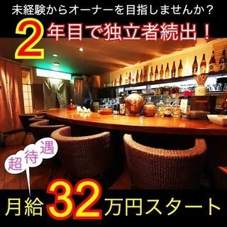 【未経験でも月給32万円!】店舗プロデューサー候補《オシャレ飲食...