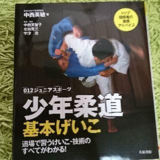 少年柔道 基本の本
