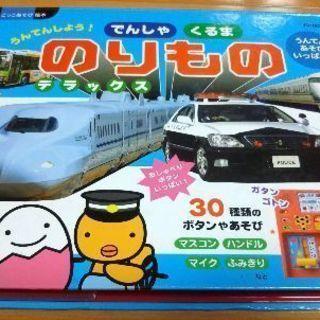 運転ごっこ絵本 定価2600円以上