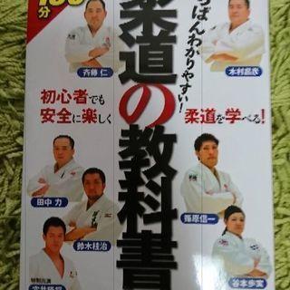 柔道の教科書 本 DVDつき