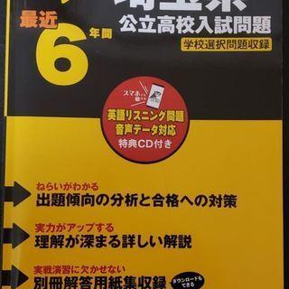 平成31年度 埼玉県公立高校入試問題 最近6年間