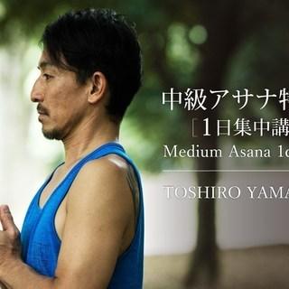 【8/7】中級アサナ特訓会:1日集中講座