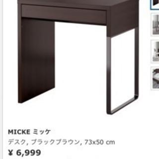 IKEA ミッケ MICKE デスク